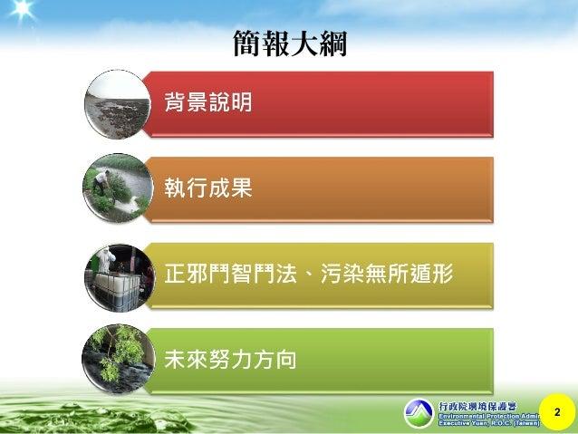 中央地方聯手保護藻礁 Slide 2