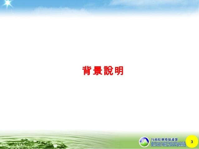 中央地方聯手保護藻礁 Slide 3