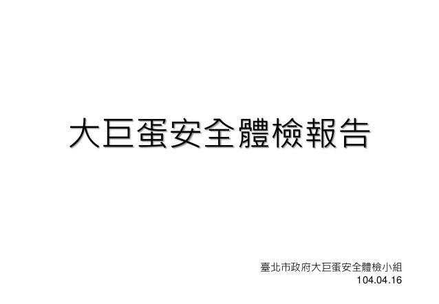 大巨蛋安全體檢報告 臺北市政府大巨蛋安全體檢小組 104.04.16