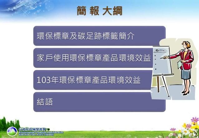愛護環境省資源 綠色生活逗陣行 年省1成水電費 Slide 2