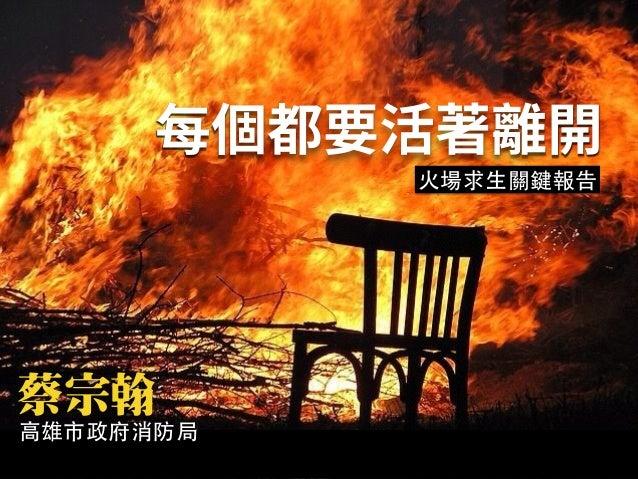 ⽕火場求⽣生關鍵報告 蔡宗翰 ⾼高雄市政府消防局