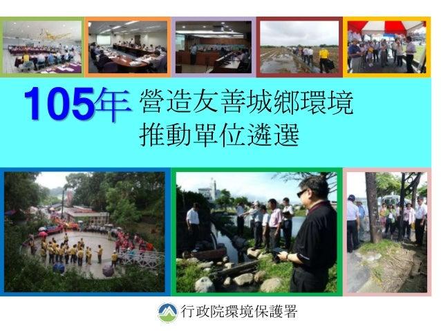 行政院環境保護署 年105 營造友善城鄉環境 推動單位遴選