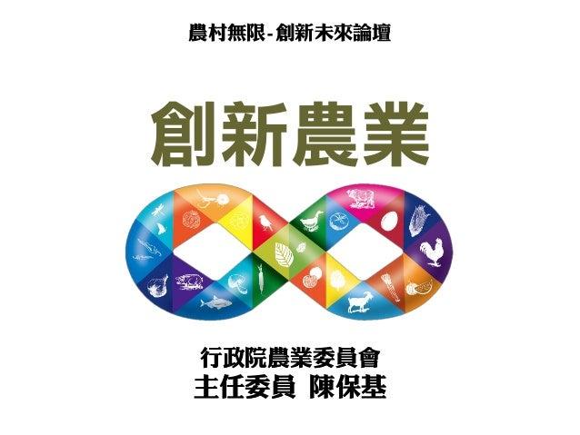 行政院農業委員會 主任委員 陳保基 創新農業 農村無限-創新未來論壇