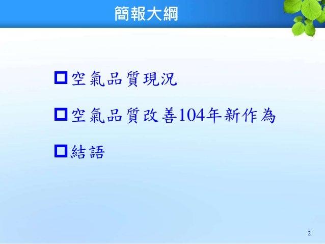 簡報大綱 空氣品質現況 空氣品質改善104年新作為 結語 2