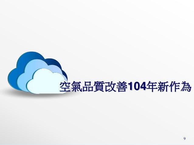 9 空氣品質改善104年新作為