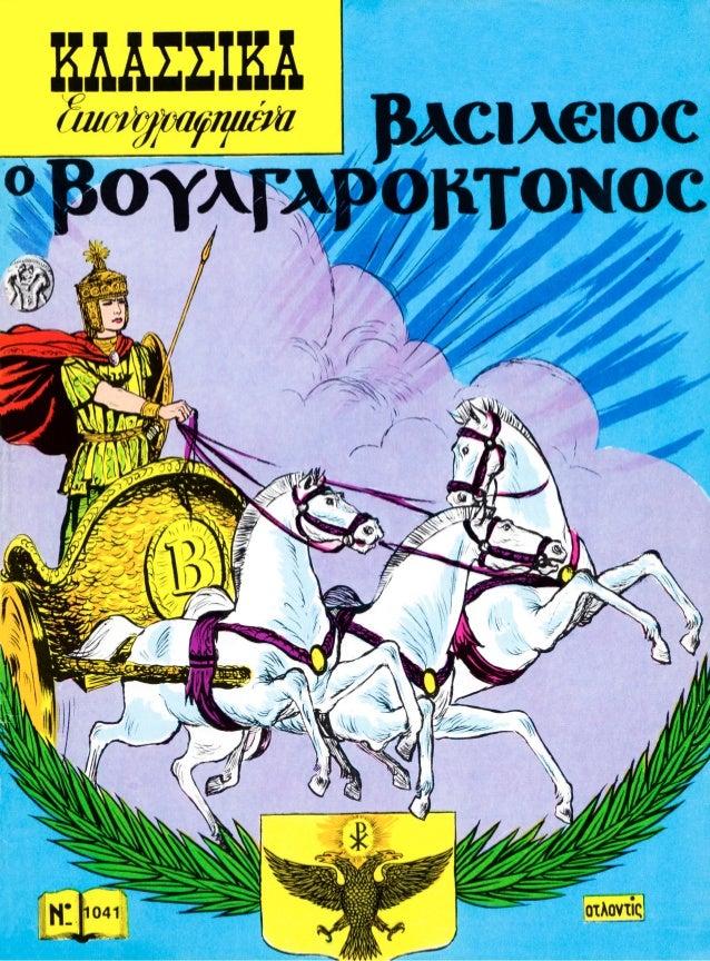 [1041] basileios boulgaroktonos