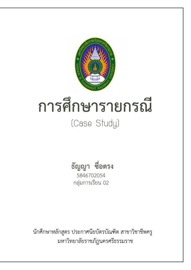 การศึกษารายกรณี ก (Case Study)