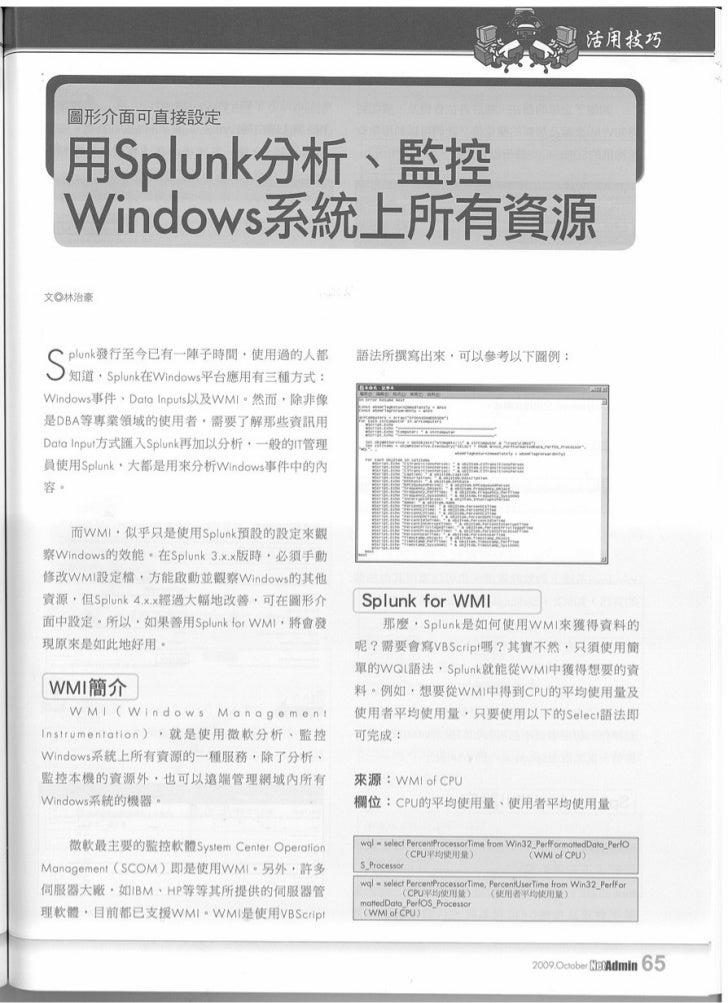 網管人雜誌 10月號 45期  用splunk分析、監控 windows系統上所有資源