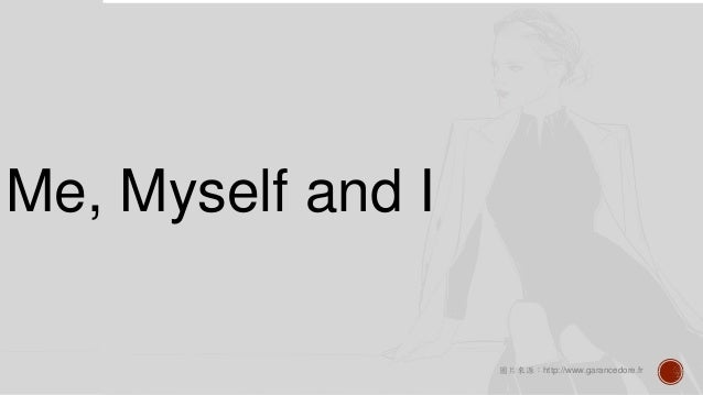 Me, Myself and I 圖片來源:http://www.garancedore.fr