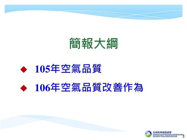簡報大綱  105年空氣品質  106年空氣品質改善作為 2