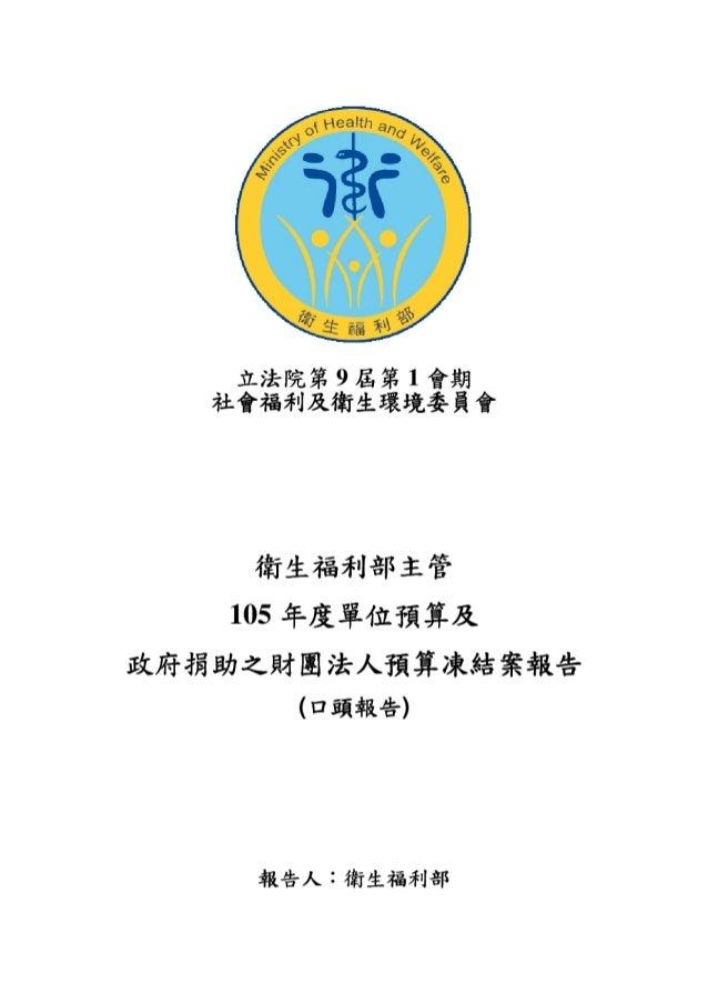 20160630 衛環委員會(口頭報告) - 1.處理105年度衛生福利部主管公務預算解凍案;2.處理105年度衛生福利部主管財團法人預算解凍案
