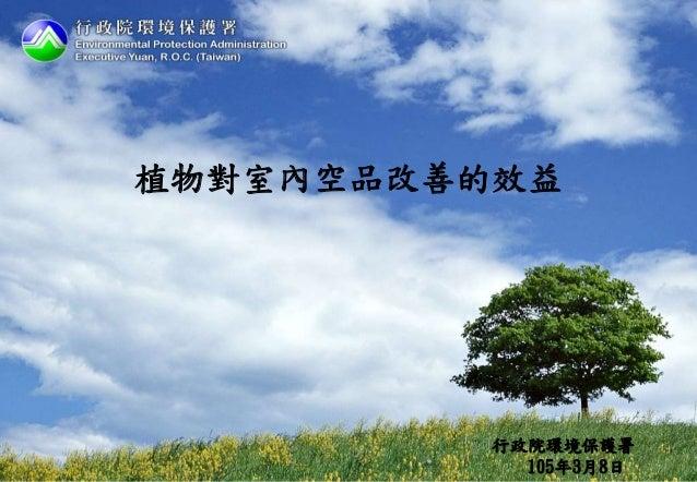 植物對室內空品改善的效益 行政院環境保護署 105年3月8日