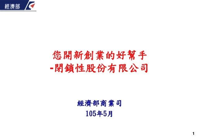 經濟部商業司 105年5月 您開新創業的好幫手 -閉鎖性股份有限公司 1