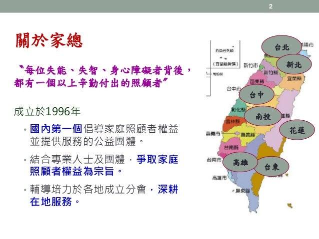 民間看長照/陳景寧(中華民國家庭照顧者關懷總會秘書長) Slide 2