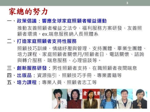 民間看長照/陳景寧(中華民國家庭照顧者關懷總會秘書長) Slide 3