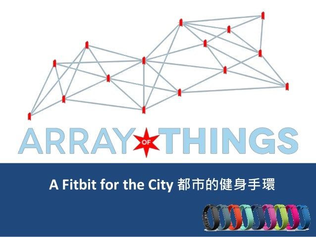 A Fitbit for the City 都市的健身手環