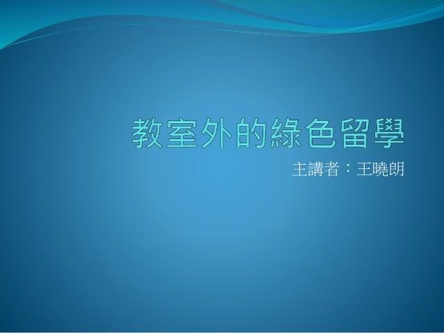 主講者:王曉朗