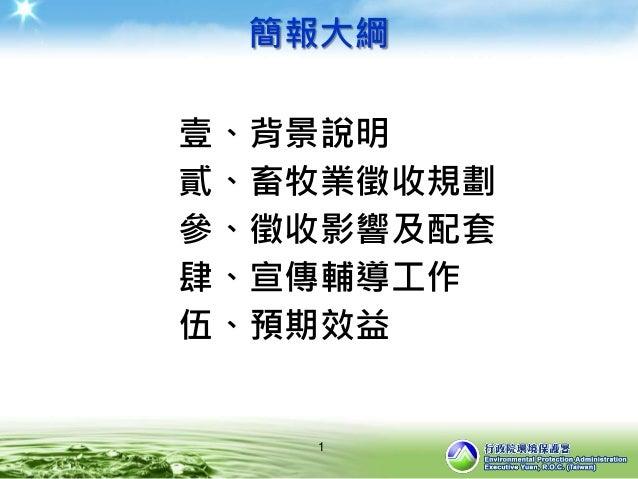 環保署開徵畜牧業水污染防治費 Slide 2