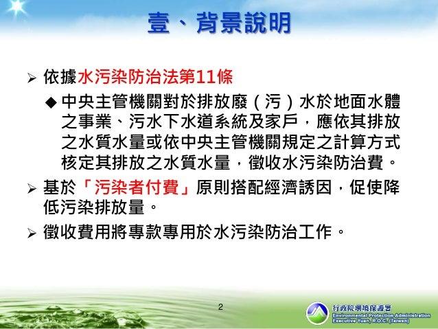 環保署開徵畜牧業水污染防治費 Slide 3