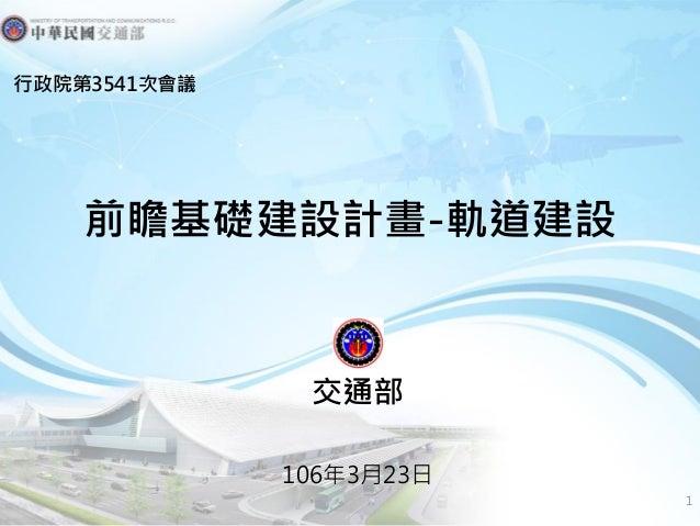11 交通部 106年3月23日 前瞻基礎建設計畫-軌道建設 行政院第3541次會議