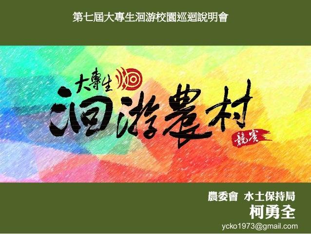 農委會 水土保持局 柯勇全 第七屆大專生洄游校園巡迴說明會 ycko1973@gmail.com