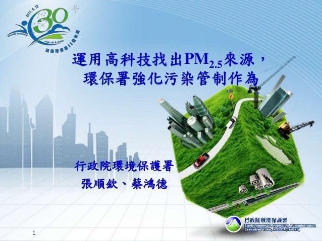 運用高科技找出PM2.5來源, 環保署強化污染管制作為 行政院環境保護署 張順欽、蔡鴻德 1