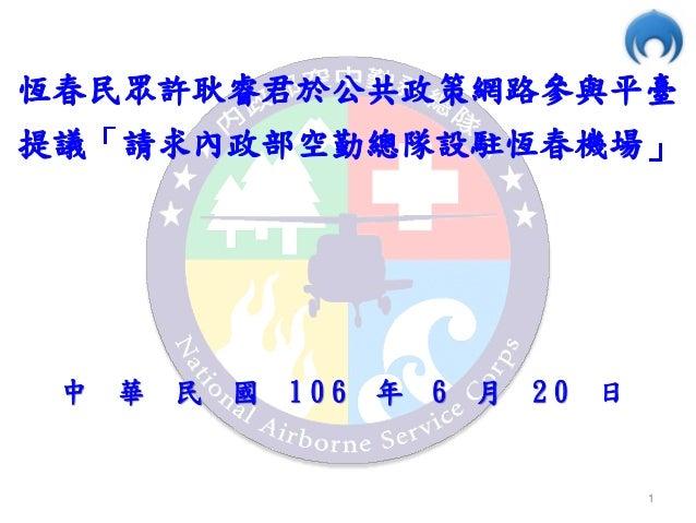 中 華 民 國 1 0 6 年 6 月 2 0 日 1