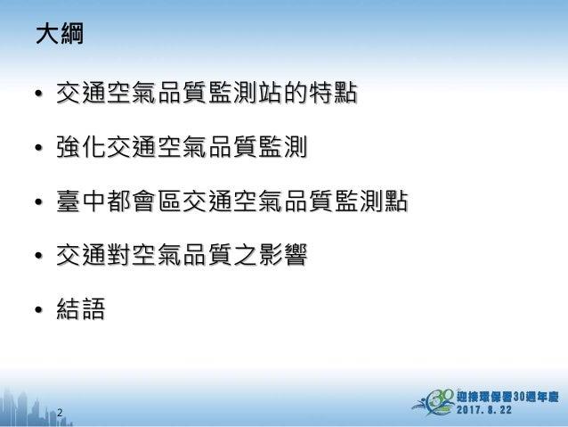 環保署加強交通空氣品質監測,首波臺中市監測結果出爐 Slide 2