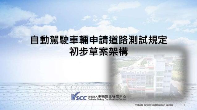 自動駕駛車輛申請道路測試規定 初步草案架構 1