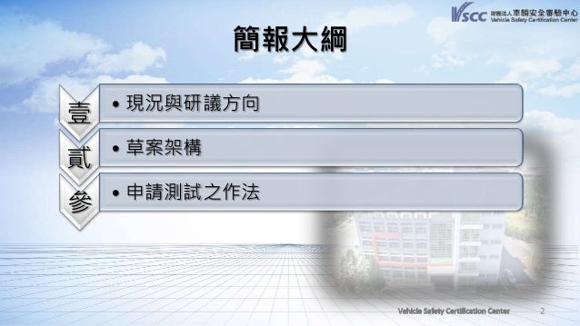自動駕駛車輛申請道路測試規定初步草案架構 Slide 2