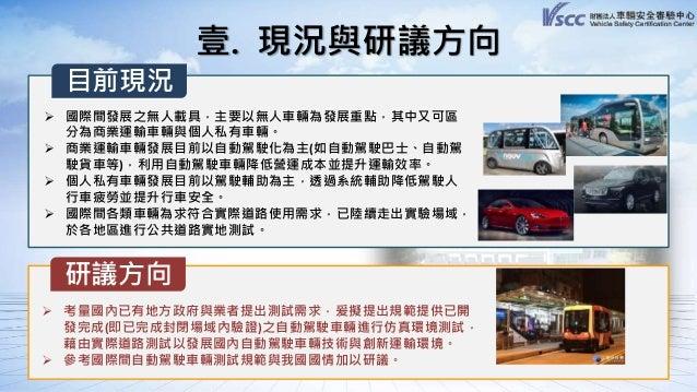 自動駕駛車輛申請道路測試規定初步草案架構 Slide 3