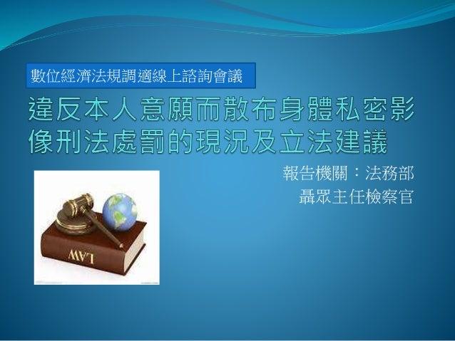 報告機關:法務部 聶眾主任檢察官 數位經濟法規調適線上諮詢會議