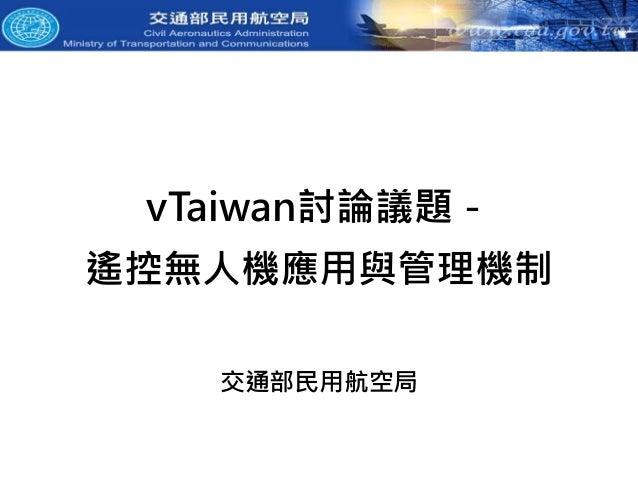 vTaiwan討論議題- 遙控無人機應用與管理機制 交通部民用航空局