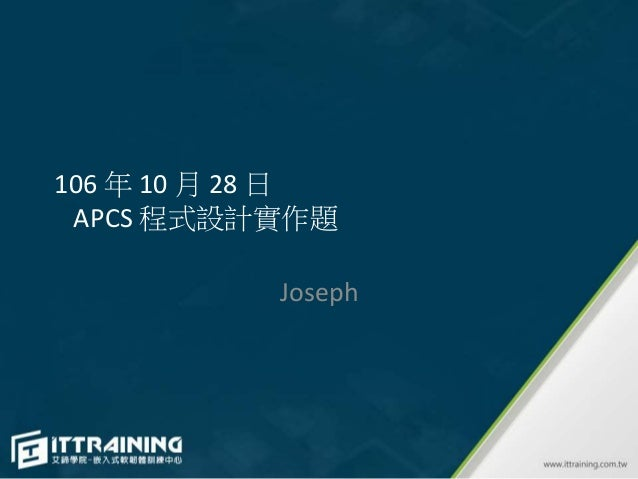 106 年 10 月 28 日 APCS 程式設計實作題 Joseph