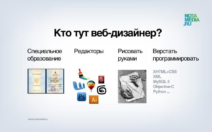 10 заповедей и 7 смертных грехов веб-дизайнера Slide 2