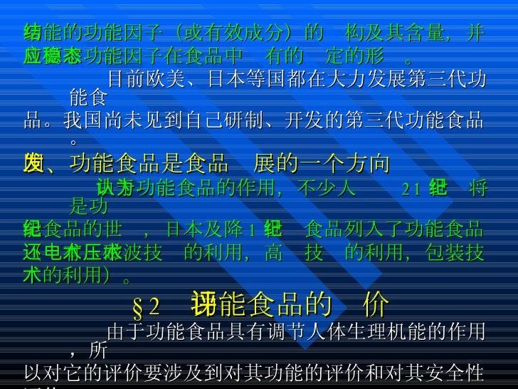 <ul><li>功能的功能因子(或有效成分)的结构及其含量,并 </li></ul><ul><li>且要求功能因子在食品中应有的稳定的形态。 </li></ul><ul><li>目前欧美、日本等国都在大力发展第三代功能食 </li></ul><...