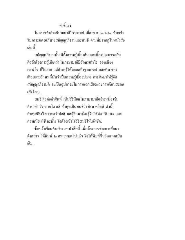 คําชี้แจงในคราวทําคําอธิบายบาลีไวยากรณ เมื่อ พ.ศ. ๒๔๘๑ ขาพเจารับภาระแตงอภิบายสมัญญาภิธานและสนธิ ตามที่ปรากฏในหนังสือเล...
