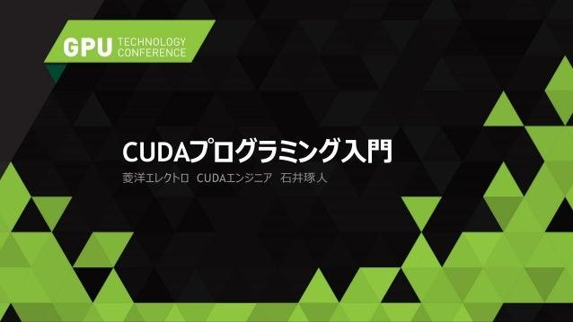 CUDAプログラミング入門 菱洋エレクトロ CUDAエンジニア 石井琢人