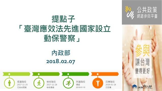 提點子 「臺灣應效法先進國家設立 動保警察」 內政部 2018.02.07 1