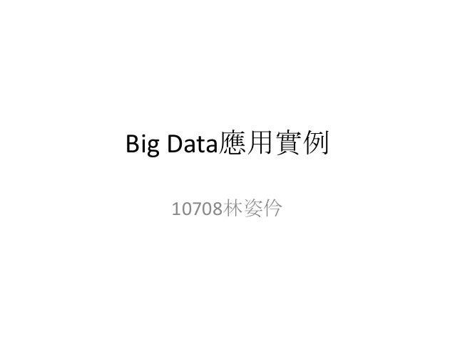 Big Data應用實例10708林姿仱