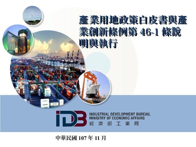 中華民國 107 年 11 月 業用地政策白皮書與產 產業用地政策白皮書與產 產 業創新條例第業創新條例第 46-146-1 條說條說 明與執行明與執行