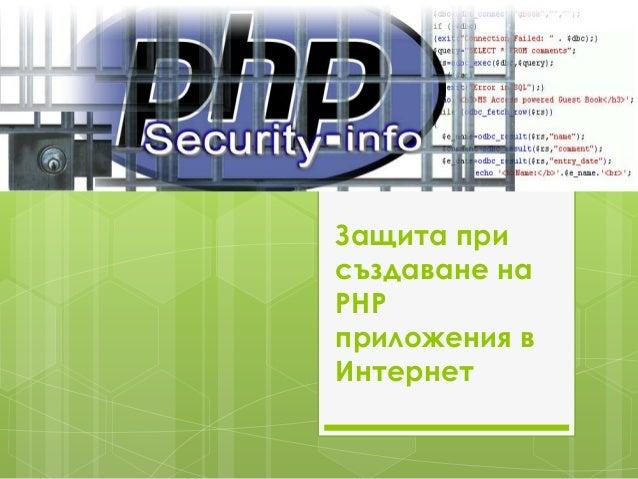 Защита присъздаване наPHPприложения вИнтернет