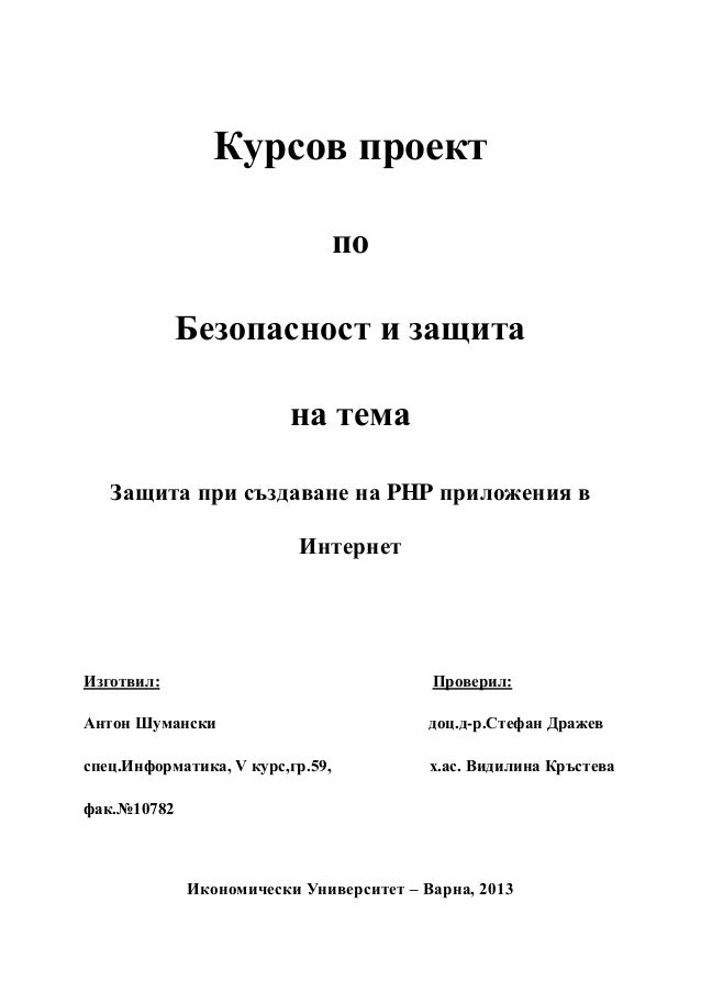 Курсов проект                                  по             Безопасност и защита                         на тема   Защит...
