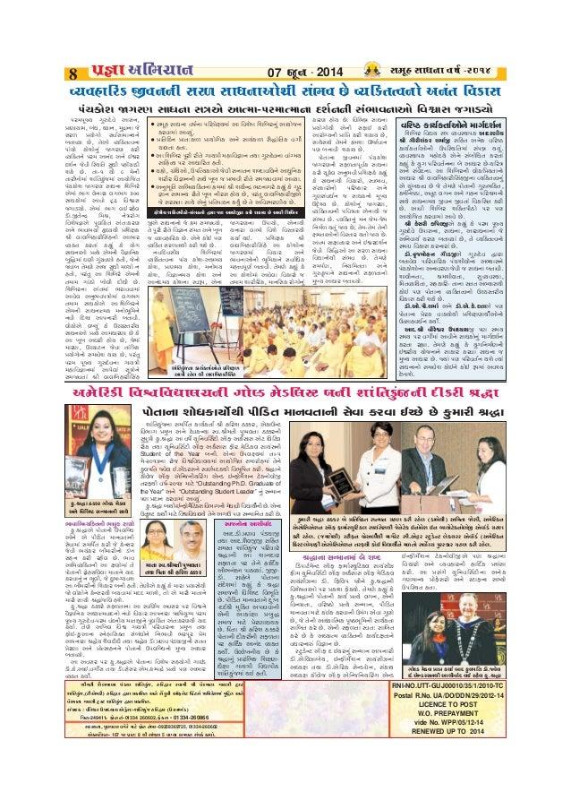 Pakshik Pragya Abhiyan 07 jun 2014
