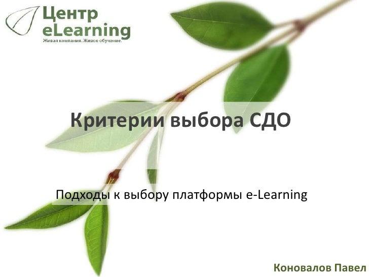 Критерии выбора СДО<br />Подходы к выбору платформы e-Learning<br />Коновалов Павел<br />