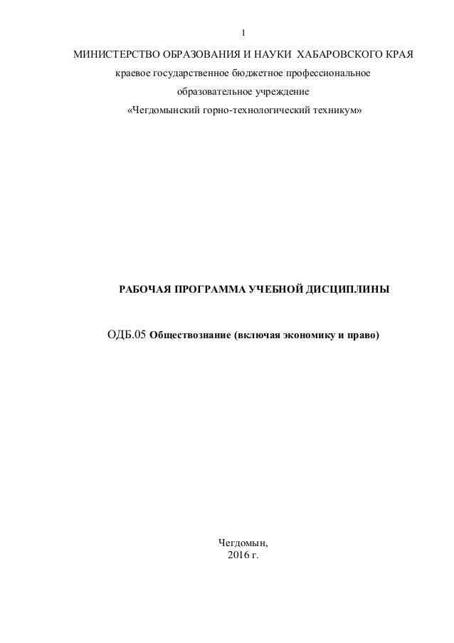 Онлайн учебник по обществознанию 10-11 класс важенин