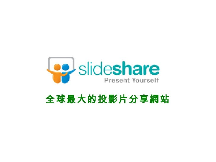 全球最大的投影片分享網站