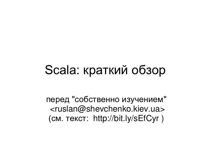 Обзор Scala (гостевая лекция)
