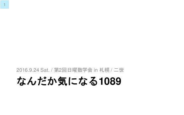 なんだか気になる1089 2016.9.24 Sat. / 第2回日曜数学会 in 札幌 / 二世 1