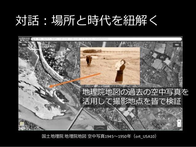 対話:場所と時代を紐解く 国土地理院 地理院地図 空中写真1945~1950年(ort_USA10) 地理院地図の過去の空中写真を 活用して撮影地点を皆で検証 By 二子玉川商店街振興組合 CC BY-SA4.0